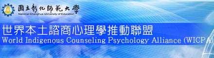 世界本土諮商心理學推動聯盟