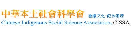 中華本土社會科學會