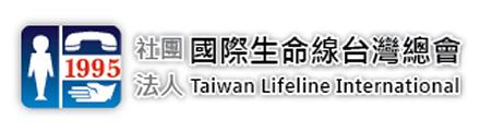 國際生命線台灣總會
