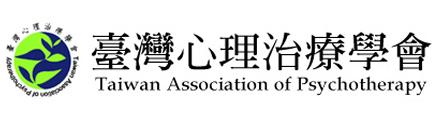 臺灣心理治療學會