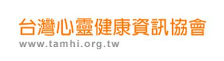 臺灣心靈健康資訊協會