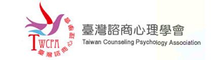 臺灣諮商心理學會