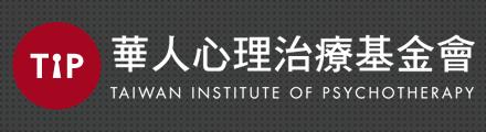 華人心理治療基金會