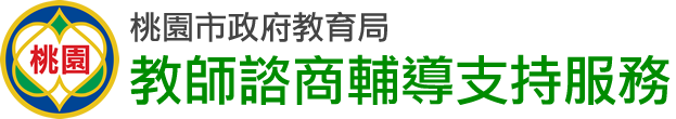 桃園市政府教育局教師諮商輔導支持服務 Logo